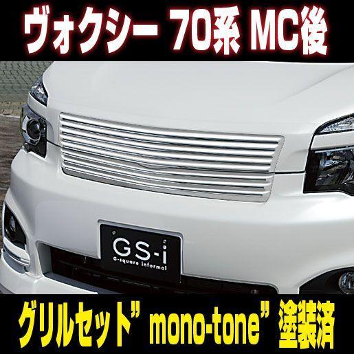 ヴォクシー 70系 MC後 フロントグリル フロントアンダーグリル 2点セット mono-tone塗装済 GS-I VOXY|gfactory