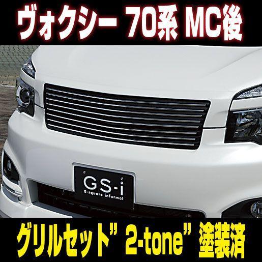 ヴォクシー 70系 MC後 フロントグリル フロントアンダーグリル 2点セット 2-tone塗装済 GS-I VOXY|gfactory