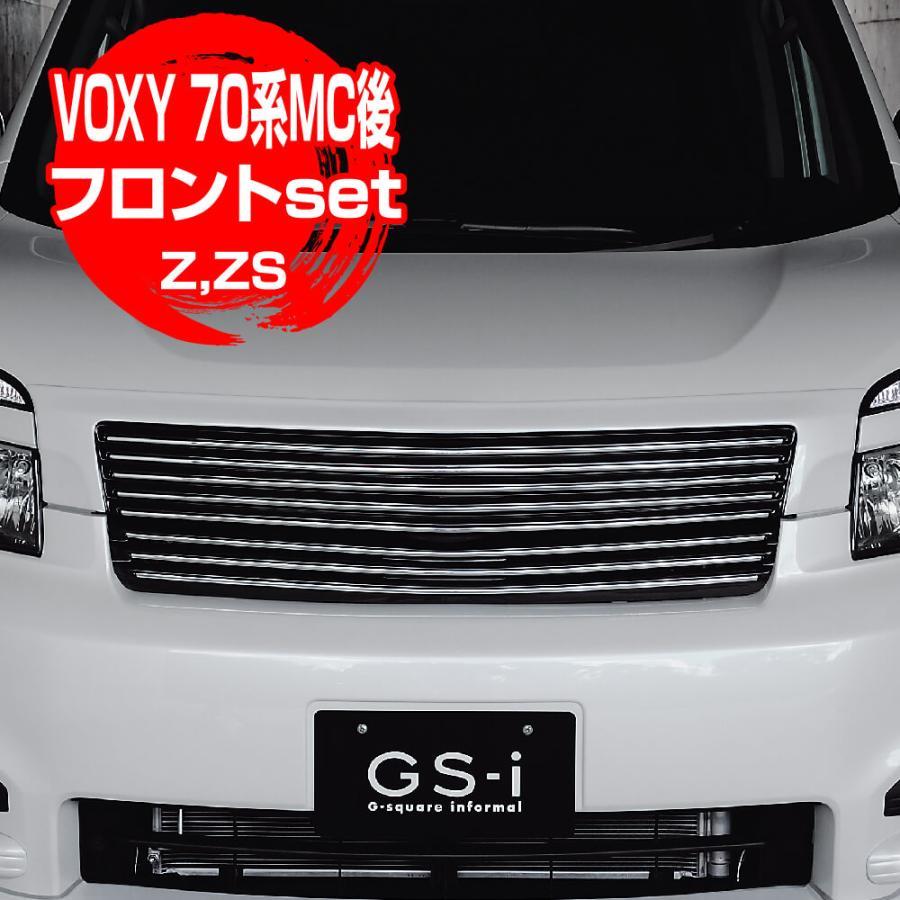 ヴォクシー 70系 MC後 フロントグリル フロントアンダーグリル 2点セット 未塗装 GS-I VOXY|gfactory