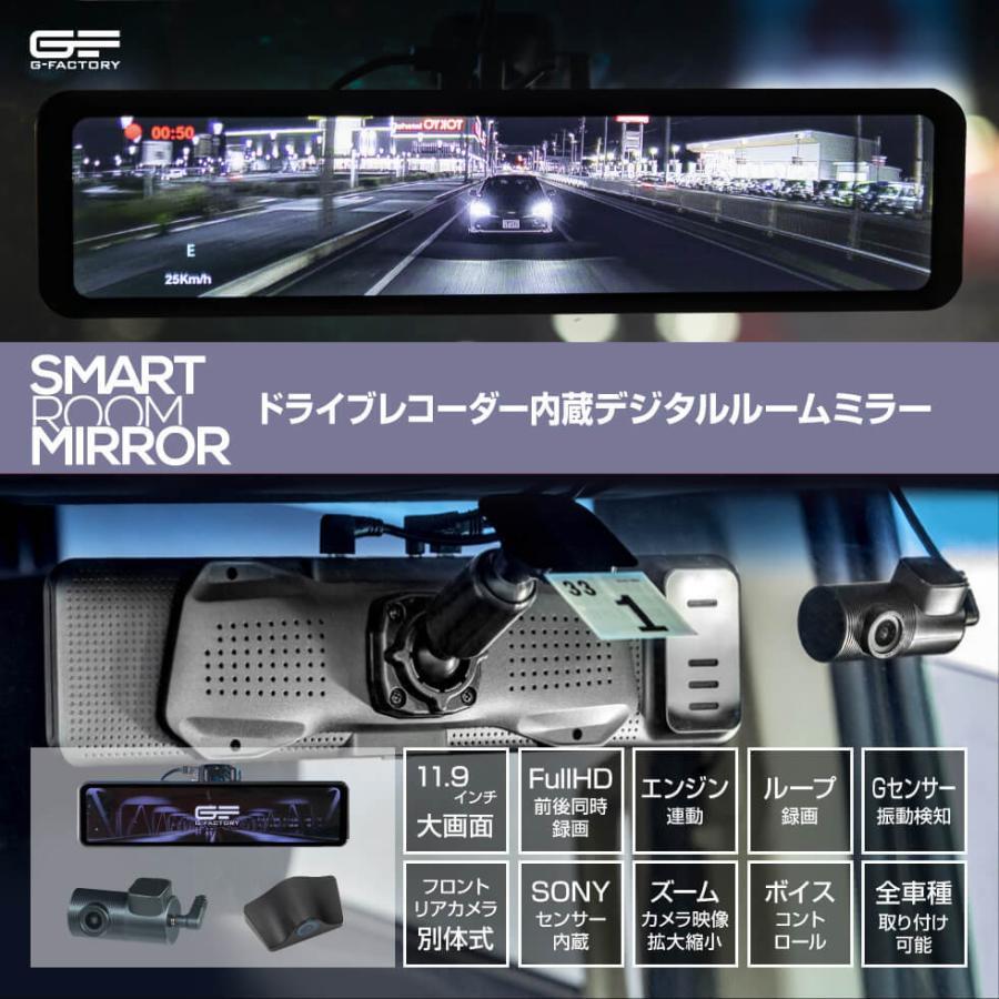 ドライブレコーダー ミラー型 インナーミラー スマートルームミラー 1年保証 前後 2カメラ フロントカメラ リアカメラ ドラレコ ノイズ対策済 フルHD【SH2】|gfactory
