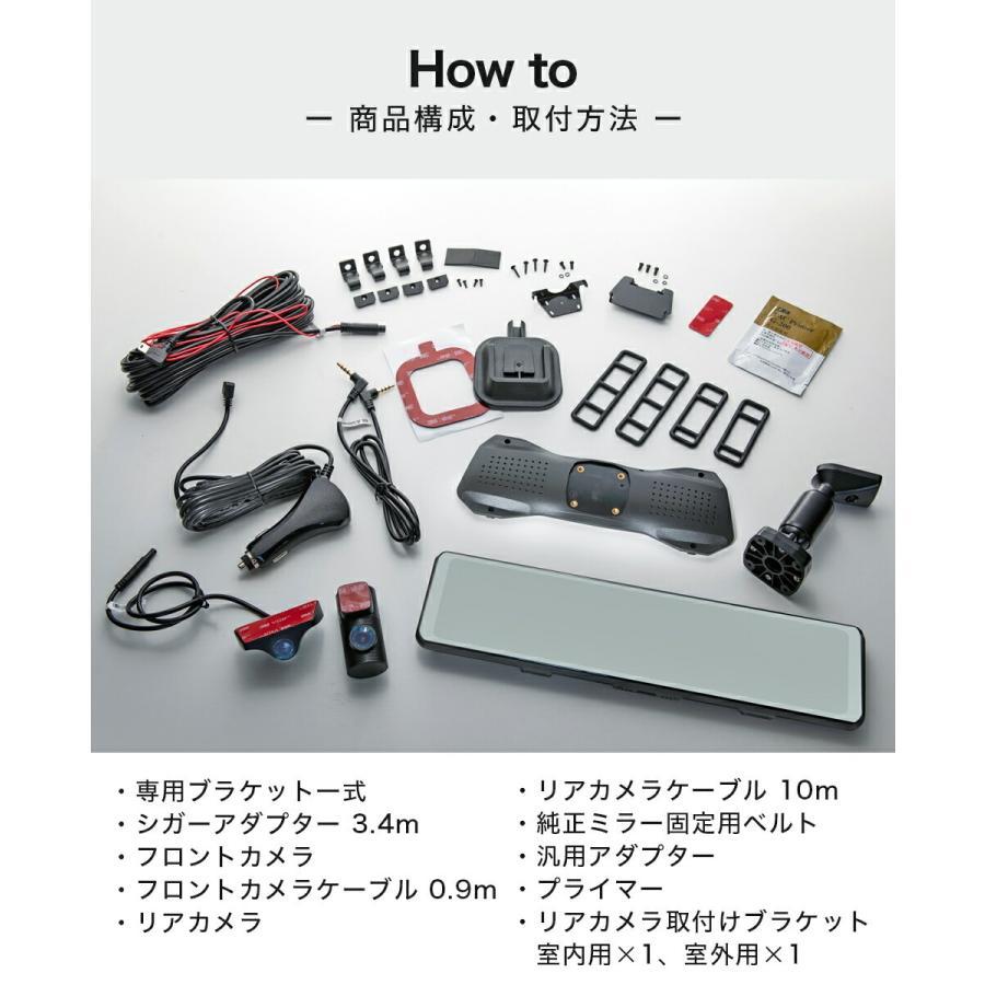 ドライブレコーダー ミラー型 インナーミラー スマートルームミラー 1年保証 前後 2カメラ フロントカメラ リアカメラ ドラレコ ノイズ対策済 フルHD【SH2】|gfactory|16