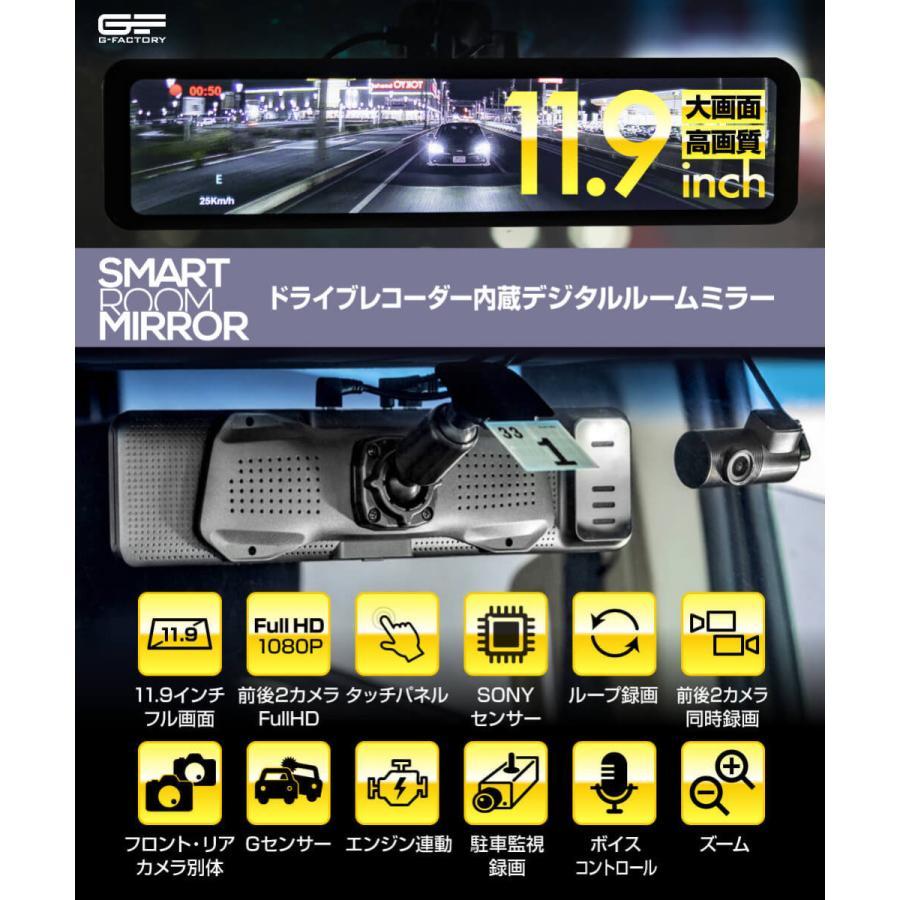 ドライブレコーダー ミラー型 インナーミラー スマートルームミラー 1年保証 前後 2カメラ フロントカメラ リアカメラ ドラレコ ノイズ対策済 フルHD【SH2】|gfactory|03