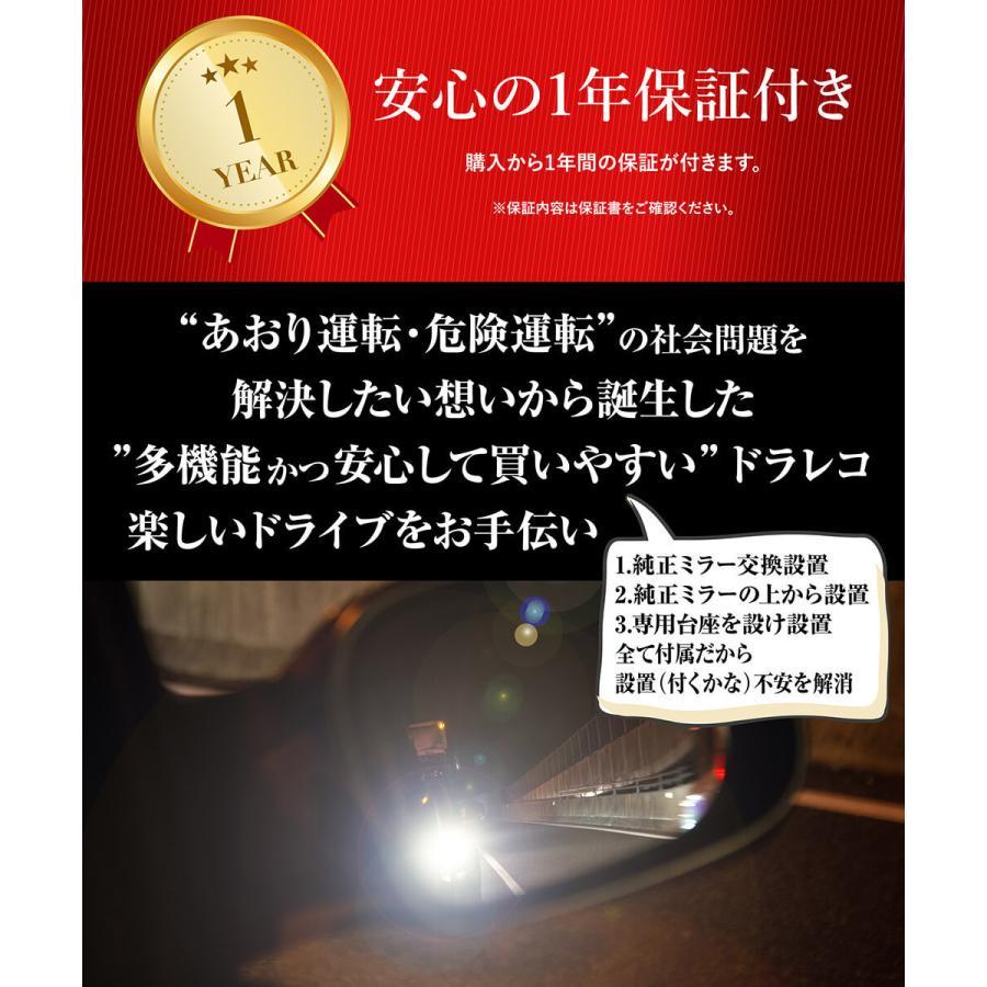 ドライブレコーダー ミラー型 インナーミラー スマートルームミラー 1年保証 前後 2カメラ フロントカメラ リアカメラ ドラレコ ノイズ対策済 フルHD【SH2】|gfactory|04