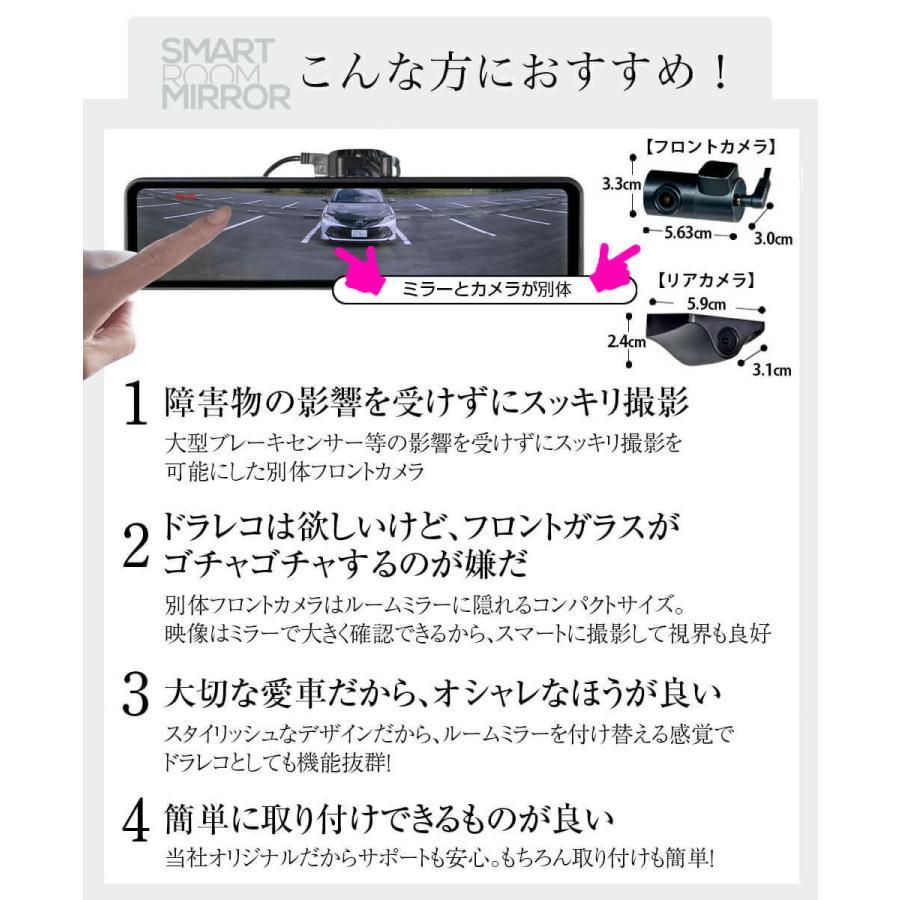 ドライブレコーダー ミラー型 インナーミラー スマートルームミラー 1年保証 前後 2カメラ フロントカメラ リアカメラ ドラレコ ノイズ対策済 フルHD【SH2】|gfactory|07