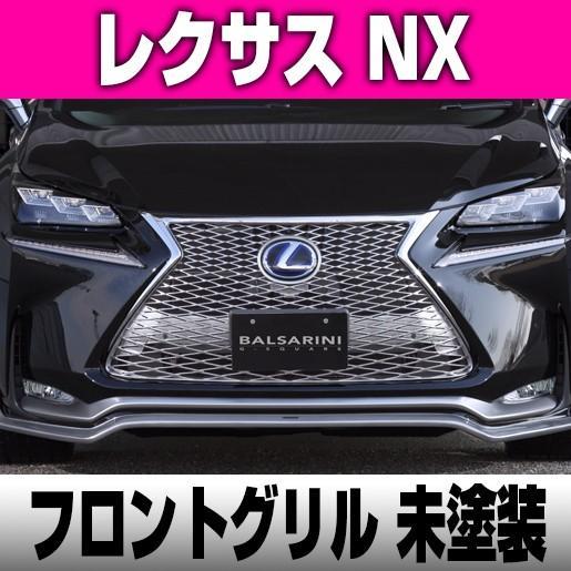 レクサス NX フロント グリル【BALSARINI 仕様】ABS製 未塗装 全車対応|gfactory