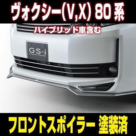 ヴォクシー 80系 V,X ハイブリッド車含む グレード専用 フロントスポイラー 塗装済 GS-i VOXY|gfactory