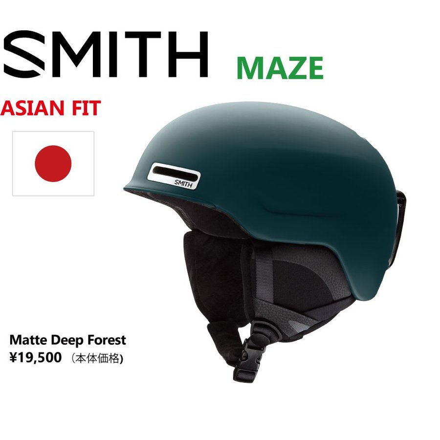 19-20 SMITH スミス メイズ 【SMITH MAZE 】 スノーボード スキー ヘルメット スノボ HELMET MATTE DEEP FOREST 日本正規品 ASIAN FIT JAPAN