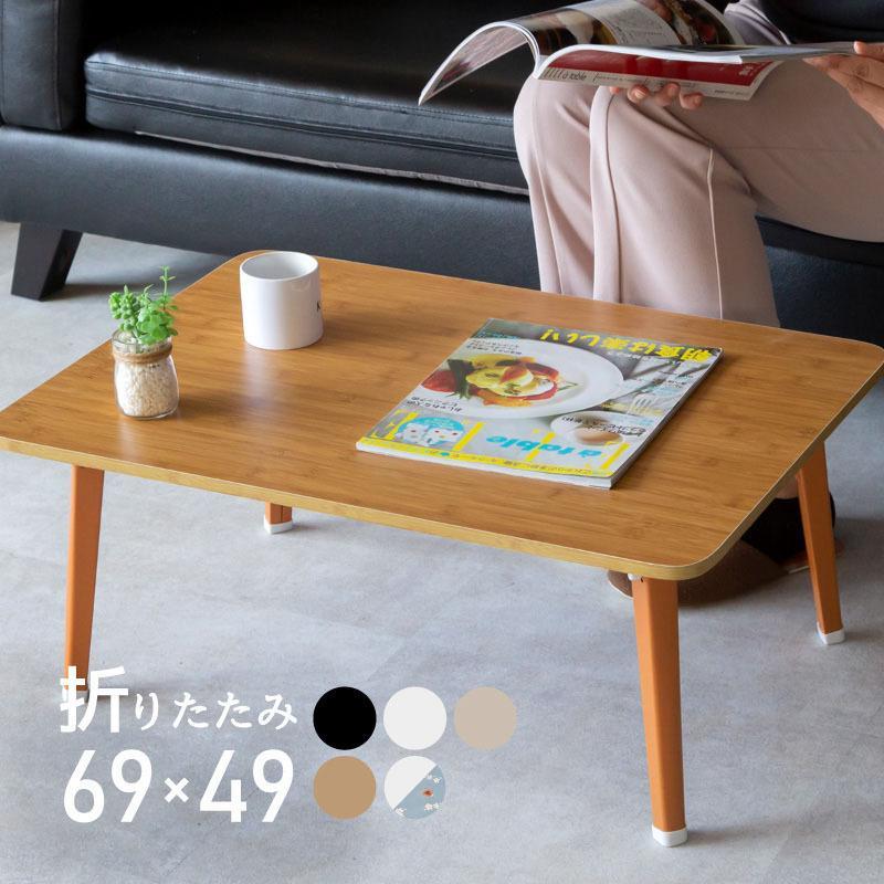 送料無料 テーブル 折りたたみ 一人用 ローテーブル 69cm 49cm 29cm 長方形 白 黒 ナチュラル ブラウン 折り畳み 1人用 小さい 小さめ おしゃれ ggbank