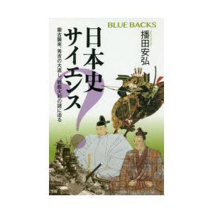 日本史サイエンス 蒙古襲来、秀吉の大返し、戦艦大和の謎に迫る ggking