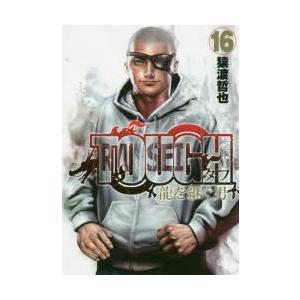TOUGH龍を継ぐ男 16|ggking
