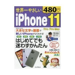 世界一やさしいiPhone 11/Pro/Pro Max はじめてでもラクラクかんたん!|ggking
