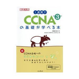 1週間でCCNAの基礎が学べる本|ggking