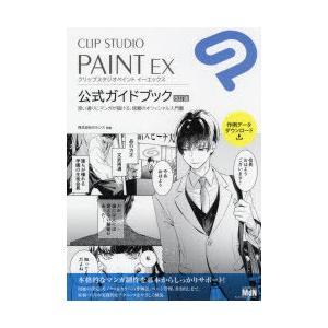 トラスト 人気 おすすめ CLIP STUDIO PAINT 思い通りにマンガが描ける EX公式ガイドブック 信頼のオフィシャル入門書