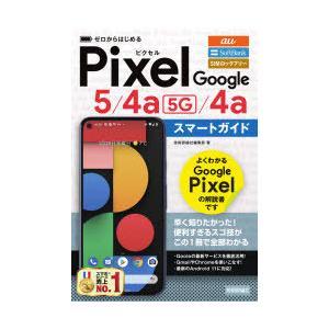 ゼロからはじめるGoogle Pixel 5/4a〈5G〉/4aスマートガイド au SoftBank SIMロックフリー|ggking
