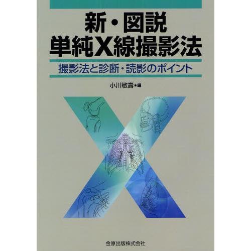 新・図説単純X線撮影法 撮影法と診断・読影のポイント|ggking