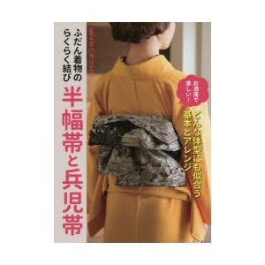 クリアランスsale 期間限定 お見舞い ふだん着物のらくらく結び半幅帯と兵児帯