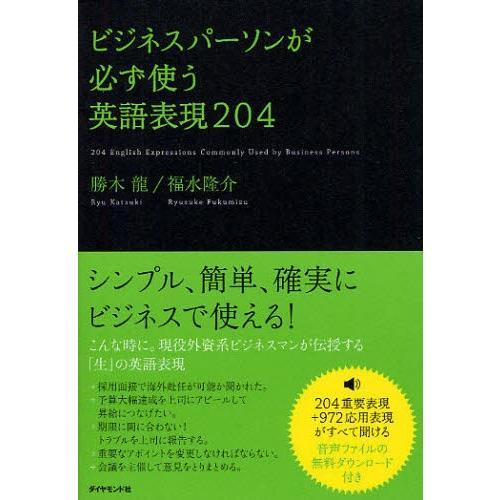 ビジネスパーソンが必ず使う英語表現204|ggking