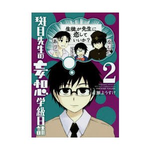 斑目先生の妄想学級日誌 2|ggking
