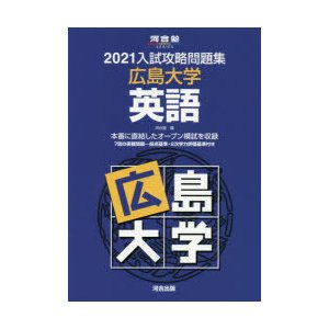 '21 入試攻略問題集 広島大学 英語|ggking