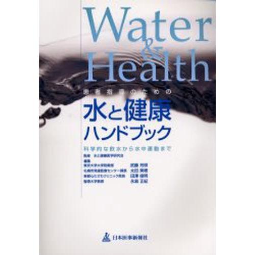 患者指導のための水と健康ハンドブック 科学的な飲水から水中運動まで|ggking