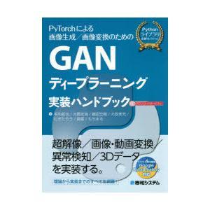 GANディープラーニング実装ハンドブック Pythonライブラリ定番セレクション PyTorchによる画像生成/画像変換のための|ggking
