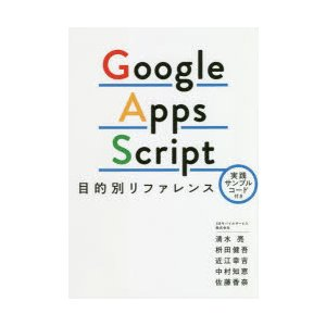 Google Apps Script目的別リファレンス 実践サンプルコード付き ggking
