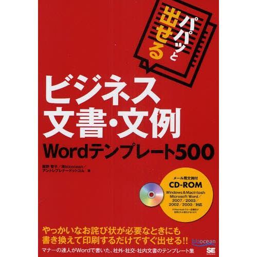 パパッと出せるビジネス文書・文例Wordテンプレート500|ggking
