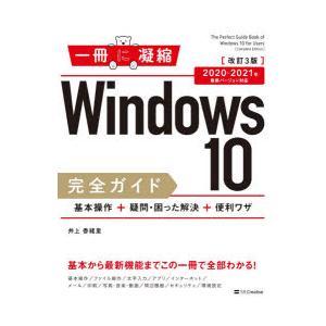 Windows 10完全ガイド 基本操作+疑問・困った解決+便利ワザ|ggking