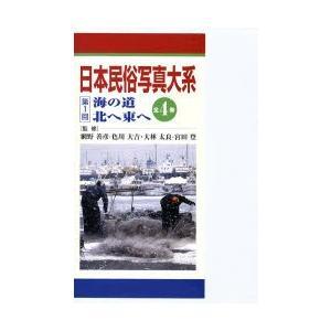 日本民俗写真大系 1·4巻セット