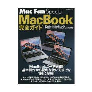 MacBook完全ガイド 〔2017〕|ggking
