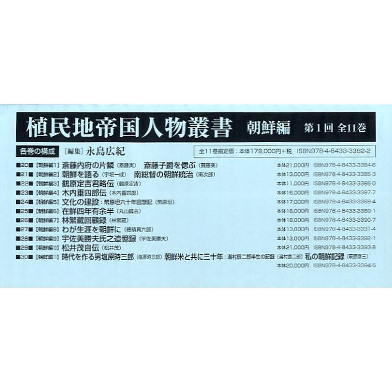 植民地帝国人物叢書 朝鮮編 第1回配本 11巻セット
