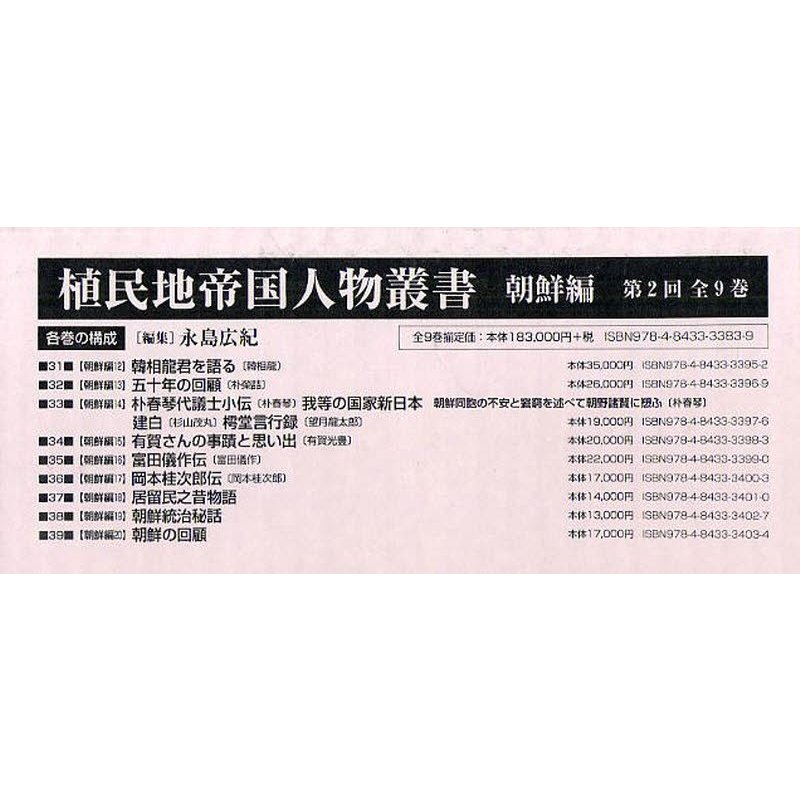 植民地帝国人物叢書 朝鮮編 第2回配本 9巻セット