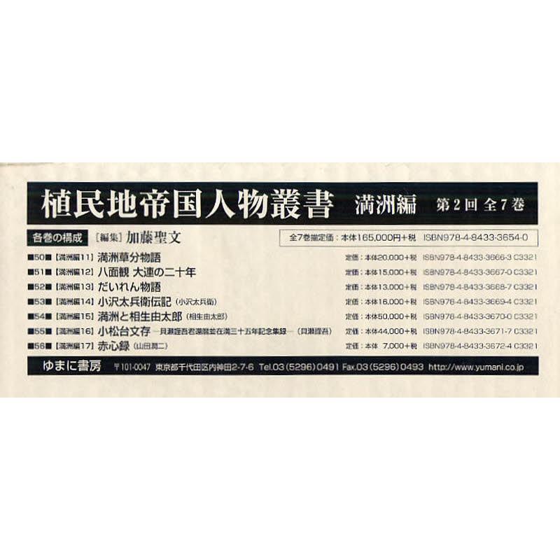 植民地帝国人物叢書 満洲編 第2回配本 7巻セット