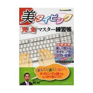 美タイピング完全マスター練習帳|ggking