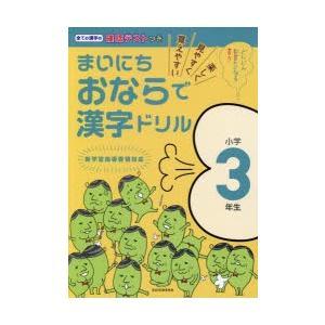 まいにちおならで漢字ドリル 楽しく・見やすく・覚えやすい 小学3年生 ggking