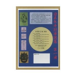 日本年中行事選集 第1回 5巻セット