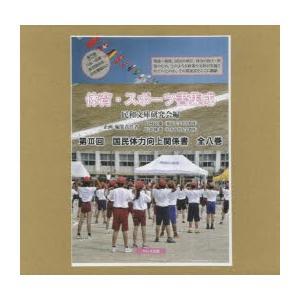 国民体力向上関係書 体育·スポーツ書集成 第3回 8巻セット