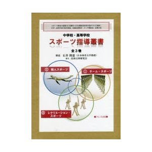 中学校·高等学校スポーツ指導叢書 3巻セット