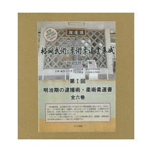 格闘武術·柔術柔道書集成 第1回 明治期の逮捕術·柔術柔道書 6巻セット