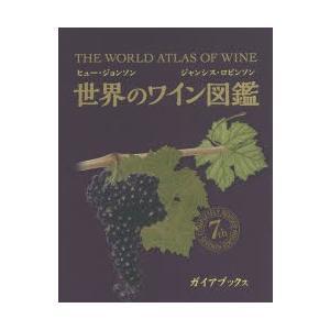 世界のワイン図鑑|ggking