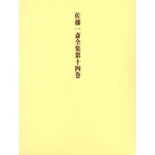 【海外限定】 第14巻佐藤一斎全集 第14巻, 琥珀専門店アクビックス:dcc42faa --- sonpurmela.online