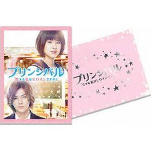 映画「プリンシパル〜恋する私はヒロインですか?〜」(豪華版) [DVD]|ggking