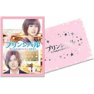 映画「プリンシパル〜恋する私はヒロインですか?〜」(豪華版) [Blu-ray] ggking