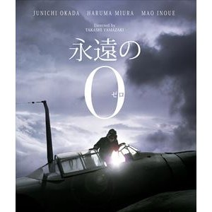 永遠の0 Blu-ray豪華版 通常仕様 [Blu-ray] ggking