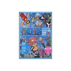 ONE PIECE ワンピース サードシーズン・チョッパー登場・冬島篇 piece.3 [DVD] ggking