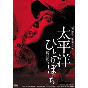 太平洋ひとりぼっち HDリマスター版 [DVD]|ggking