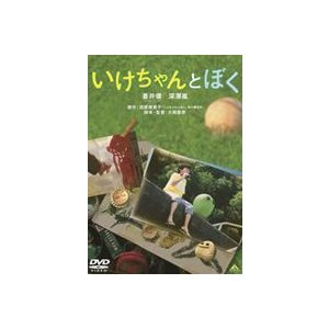 いけちゃんとぼく [DVD]|ggking