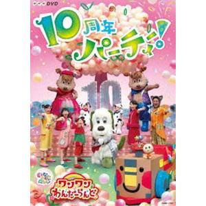 NHKDVD いないいないばあっ! ワンワンわんだーらんど 〜10周年パーティー!〜 [DVD] ggking