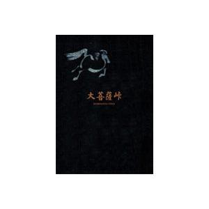 大菩薩峠 三部作DVD-BOX [DVD] ggking