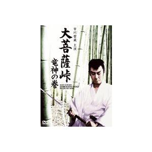 大菩薩峠 竜神の巻 [DVD] ggking